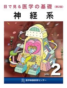 目で見る医学の基礎 第2版 VOL.2 神経系 Book Cover