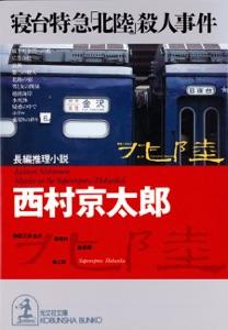 寝台特急「北陸」殺人事件 Book Cover
