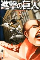 進撃の巨人 (2)