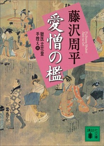 愛憎の檻 獄医立花登手控え(三) Book Cover