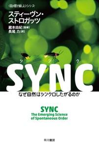 SYNC なぜ自然はシンクロしたがるのか Book Cover