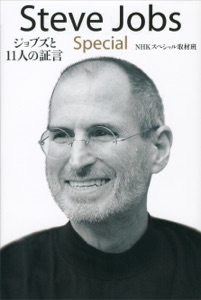 Steve Jobs Special ジョブズと11人の証言 Book Cover