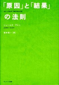 「原因」と「結果」の法則 Book Cover