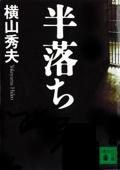 半落ち Book Cover