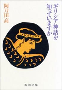 ギリシア神話を知っていますか Book Cover