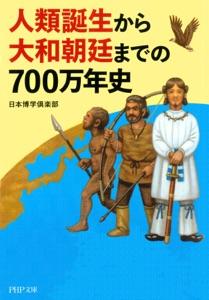 人類誕生から大和朝廷までの700万年史 Book Cover