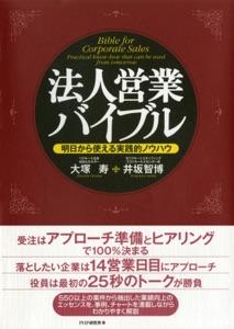 法人営業バイブル Book Cover