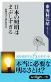 日本の照明はまぶしすぎる ──節電生活の賢い照明術 Book Cover