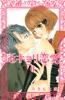 近キョリ恋愛(06)
