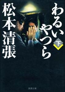 わるいやつら(下) Book Cover