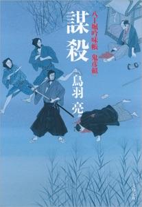 八丁堀吟味帳「鬼彦組」 謀殺 Book Cover