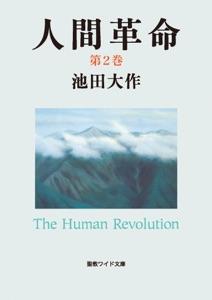 人間革命02 Book Cover
