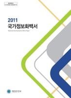 2011국가정보화백서