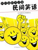 民间笑话 Book Cover