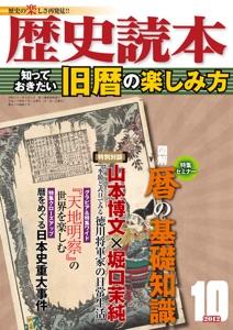 歴史読本2012年10月号電子特別版「知っておきたい旧暦の楽しみ方」 Book Cover