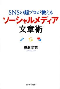 SNSの超プロが教える ソーシャルメディア文章術 Book Cover