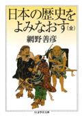日本の歴史をよみなおす(全) Book Cover