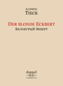 Der blonde Eckbert / Белокурый Экберт