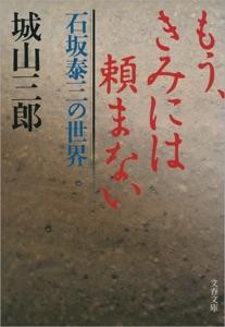 もう、きみには頼まない 石坂泰三の世界 Book Cover