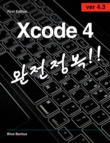 Xcode 4 완전정복