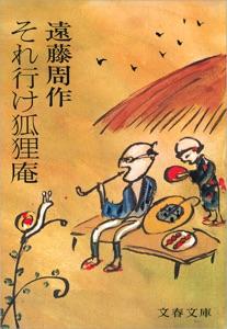 それ行け狐狸庵 Book Cover