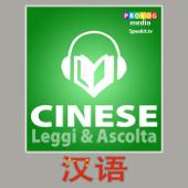 Cinese | Leggi & Ascolta | Frasario, Tutto audio (55006)