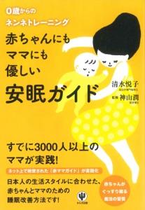 赤ちゃんにもママにも優しい安眠ガイド Book Cover