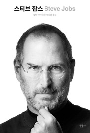 스티브 잡스 (Steve Jobs) PDF Download