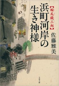 縮尻鏡三郎 浜町河岸の生き神様 Book Cover