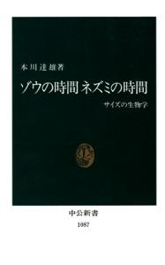 ゾウの時間 ネズミの時間 サイズの生物学 Book Cover