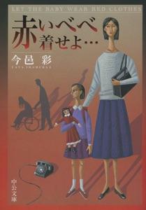 赤いべべ着せよ… Book Cover