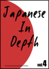International Communication Institute - Japanese in Depth vol.4 artwork