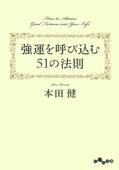 強運を呼び込む51の法則 Book Cover
