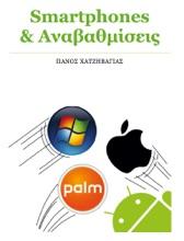 Smartphones And Firmware Updates