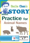 Korean Practice For Animal Names
