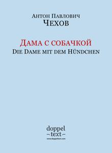 Дама с собачкой / Die Dame mit dem Hündchen Buch-Cover