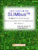 SLIMbus™ for Smart Devices, MIPI