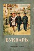 Букварь в цвете 1959 г. СССР