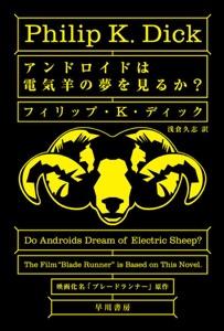 アンドロイドは電気羊の夢を見るか? Book Cover