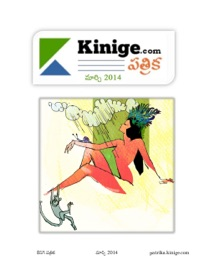 Kinige Patrika March 2014 Telugu Free