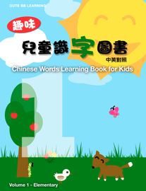 Chinese Words Learning Book for Kids Enhanced Edition book