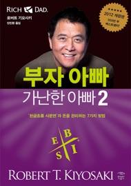 부자 아빠와 가난한 아빠 2 PDF Download