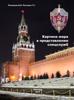 Ратников Б.К., Рогозин Г.Г. & Лапин К.В. - Картина мира в представлении спецслужб artwork