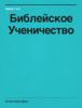 Alexey Kolomiytsev - Библейское ученичество artwork