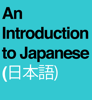 Jack Fetter - An Introduction to Japanese (日本語) ilustración