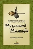 Пророк Мухаммад Мустафа (с.а.с)