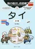 旅の指さし会話帳01 タイ Book Cover