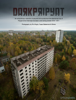 Ric Wright & Fraser Blakemore - Dark Pripyat  artwork