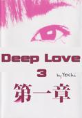 DeepLove 3 第一章