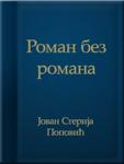 Роман без романа